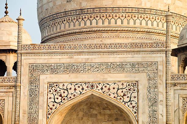 détails taj mahal versets coran islam tombeau empereur inde